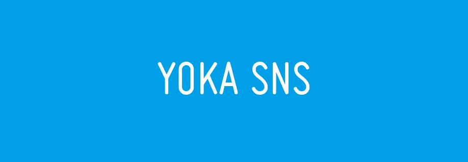 yoka_sns-02